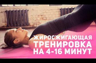 Смотри интенсивные упражнения для похудения от Алины Хилько