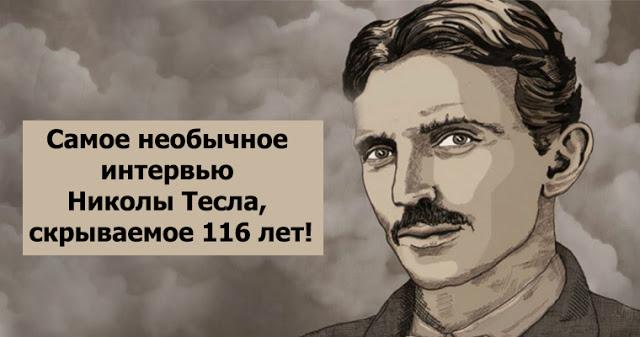 Самое необычное интервью Николы Тесла, скрываемое 116 лет!